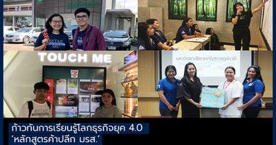 ก้าวทันการเรียนรู้โลกธุรกิจยุค 4.0 'หลักสูตรค้าปลีก มรส.' นำนักศึกษากลุ่ม A ดูงานธุรกิจค้าปลีกสมัยใหม่