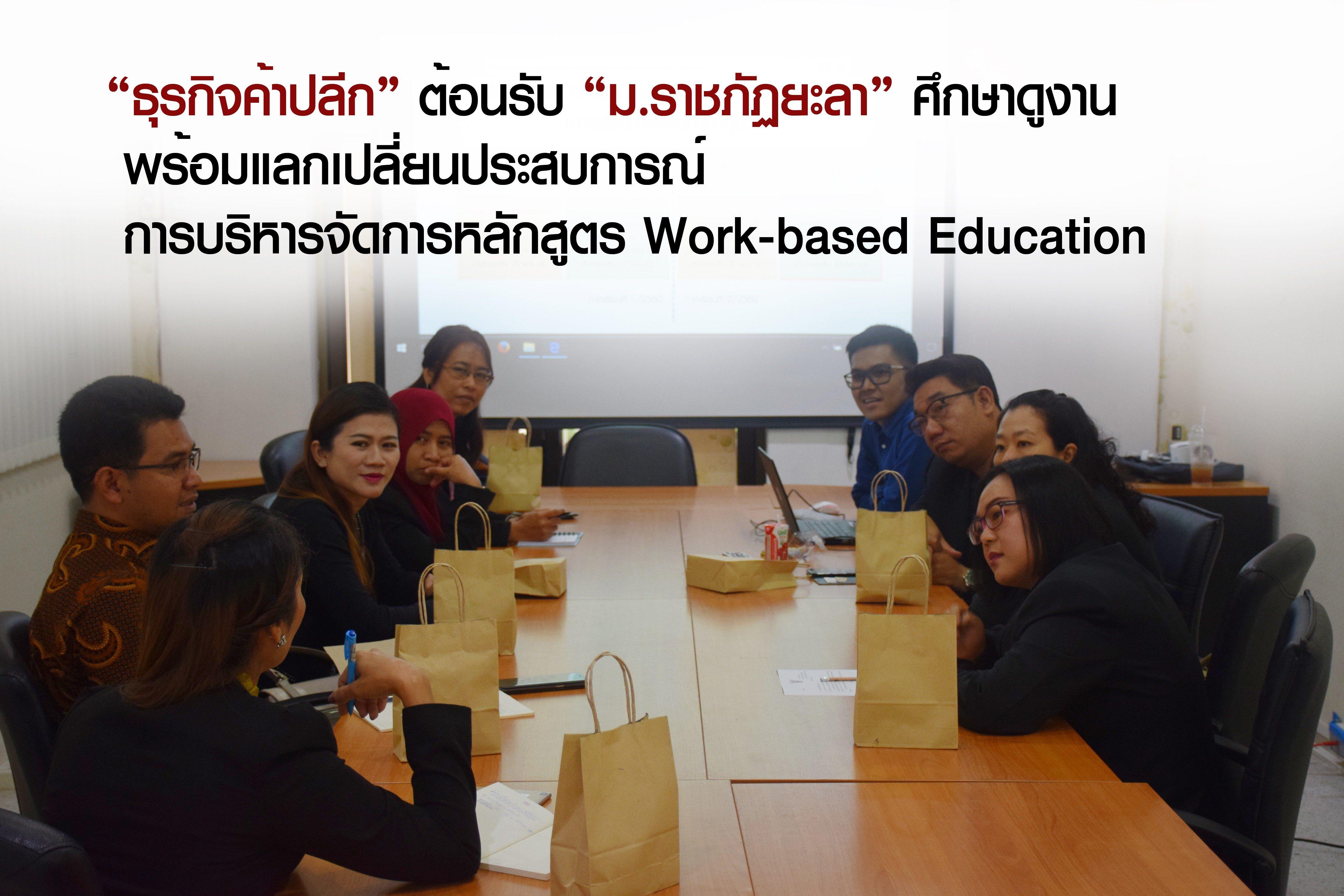 """""""ธุรกิจค้าปลีก"""" ต้อนรับ """"ม.ราชภัฏยะลา"""" ศึกษาดูงานพร้อมแลกเปลี่ยนประสบการณ์การบริหารจัดการหลักสูตร Work based Education"""